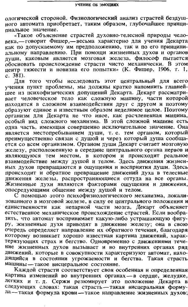 PDF. Том 6. Научное наследство. Выготский Л. С. Страница 187. Читать онлайн