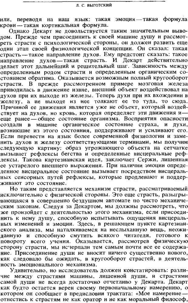 PDF. Том 6. Научное наследство. Выготский Л. С. Страница 188. Читать онлайн
