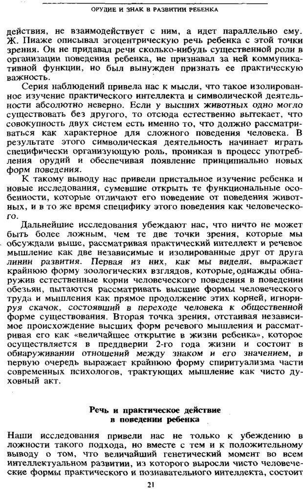 PDF. Том 6. Научное наследство. Выготский Л. С. Страница 19. Читать онлайн