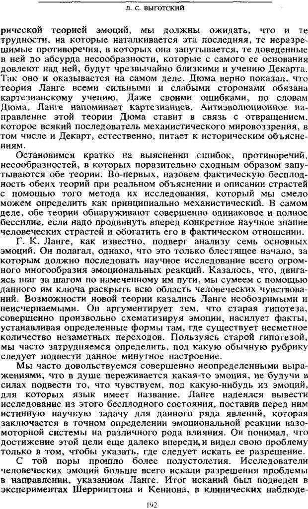 PDF. Том 6. Научное наследство. Выготский Л. С. Страница 190. Читать онлайн