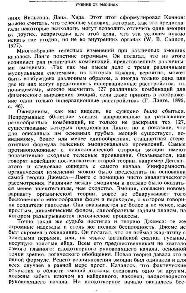 PDF. Том 6. Научное наследство. Выготский Л. С. Страница 191. Читать онлайн