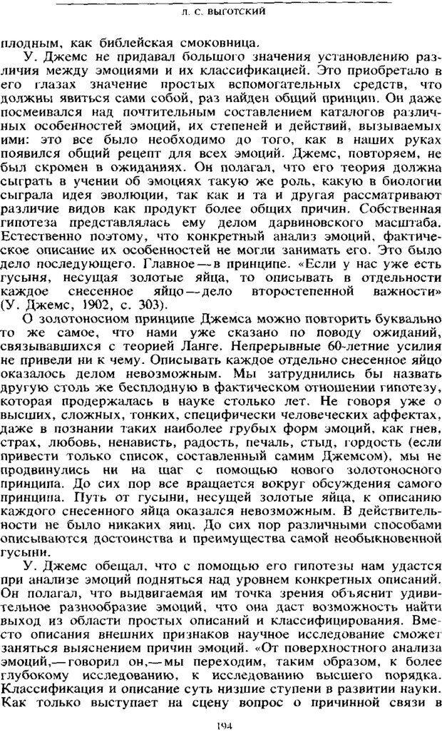 PDF. Том 6. Научное наследство. Выготский Л. С. Страница 192. Читать онлайн
