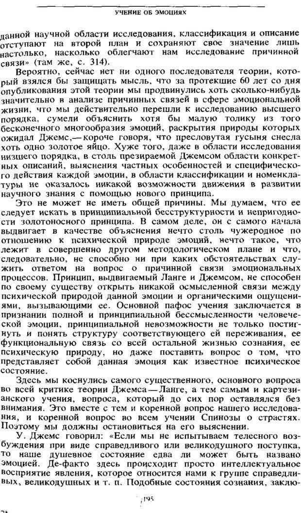 PDF. Том 6. Научное наследство. Выготский Л. С. Страница 193. Читать онлайн