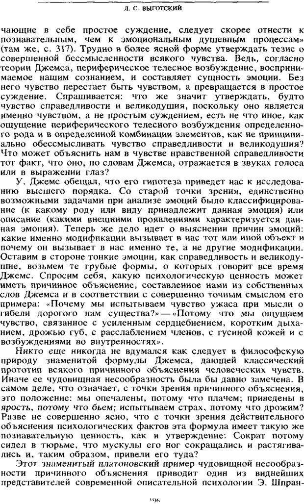 PDF. Том 6. Научное наследство. Выготский Л. С. Страница 194. Читать онлайн