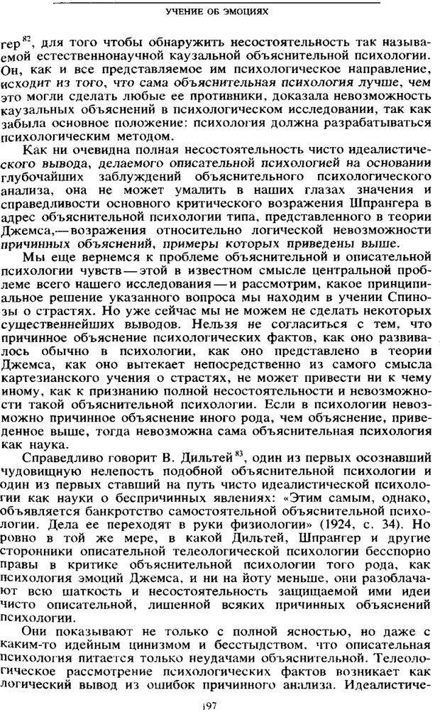 PDF. Том 6. Научное наследство. Выготский Л. С. Страница 195. Читать онлайн