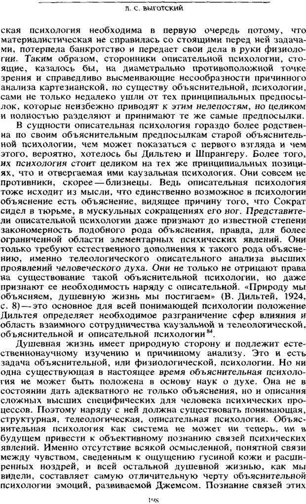 PDF. Том 6. Научное наследство. Выготский Л. С. Страница 196. Читать онлайн