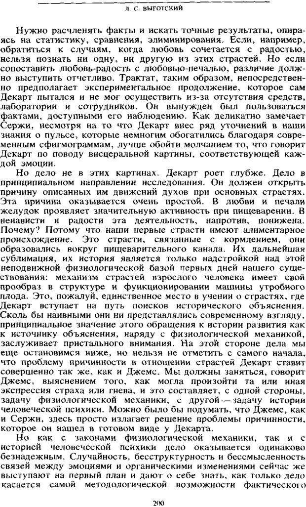 PDF. Том 6. Научное наследство. Выготский Л. С. Страница 198. Читать онлайн