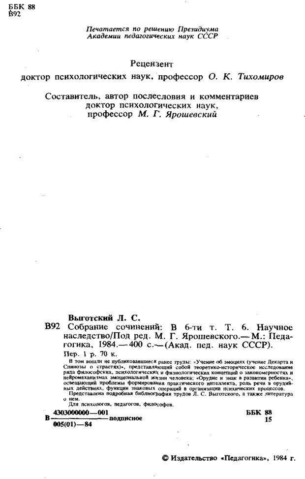 PDF. Том 6. Научное наследство. Выготский Л. С. Страница 2. Читать онлайн