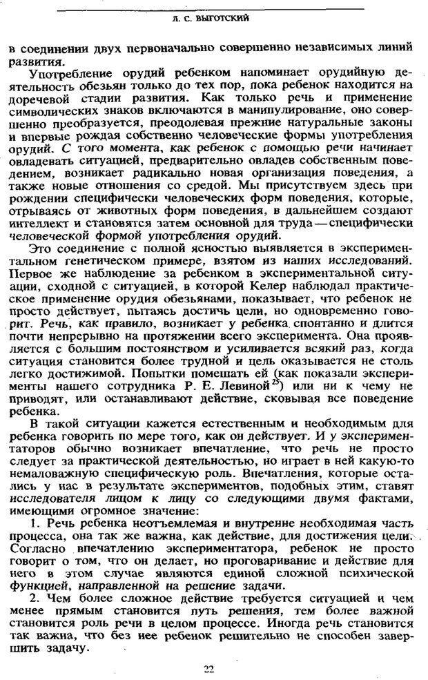 PDF. Том 6. Научное наследство. Выготский Л. С. Страница 20. Читать онлайн