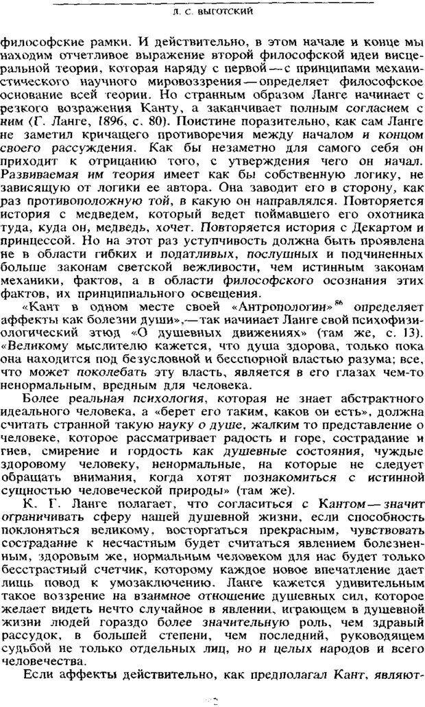 PDF. Том 6. Научное наследство. Выготский Л. С. Страница 200. Читать онлайн