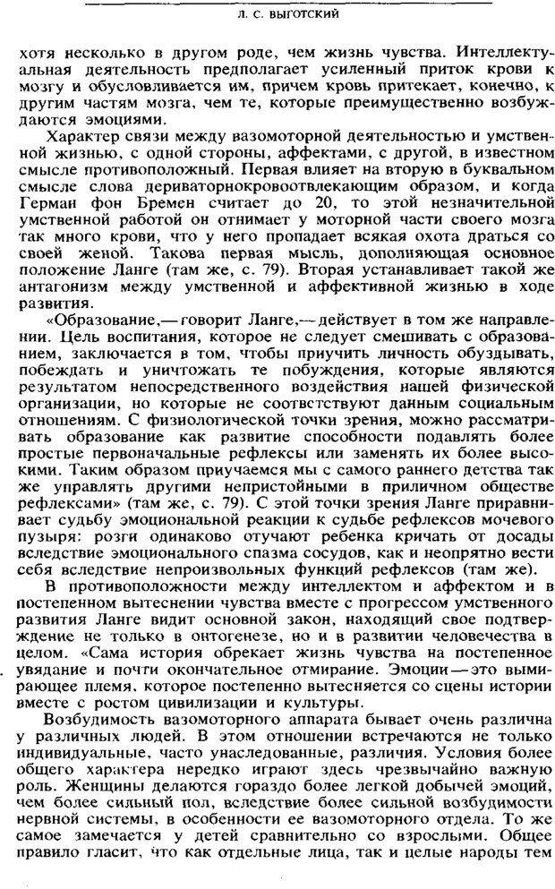 PDF. Том 6. Научное наследство. Выготский Л. С. Страница 202. Читать онлайн