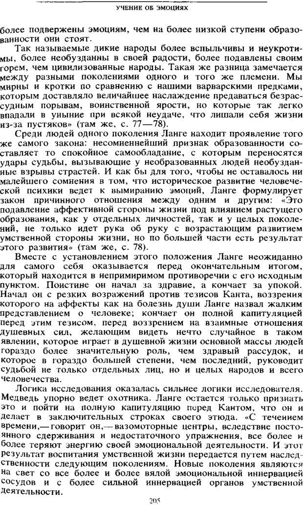 PDF. Том 6. Научное наследство. Выготский Л. С. Страница 203. Читать онлайн