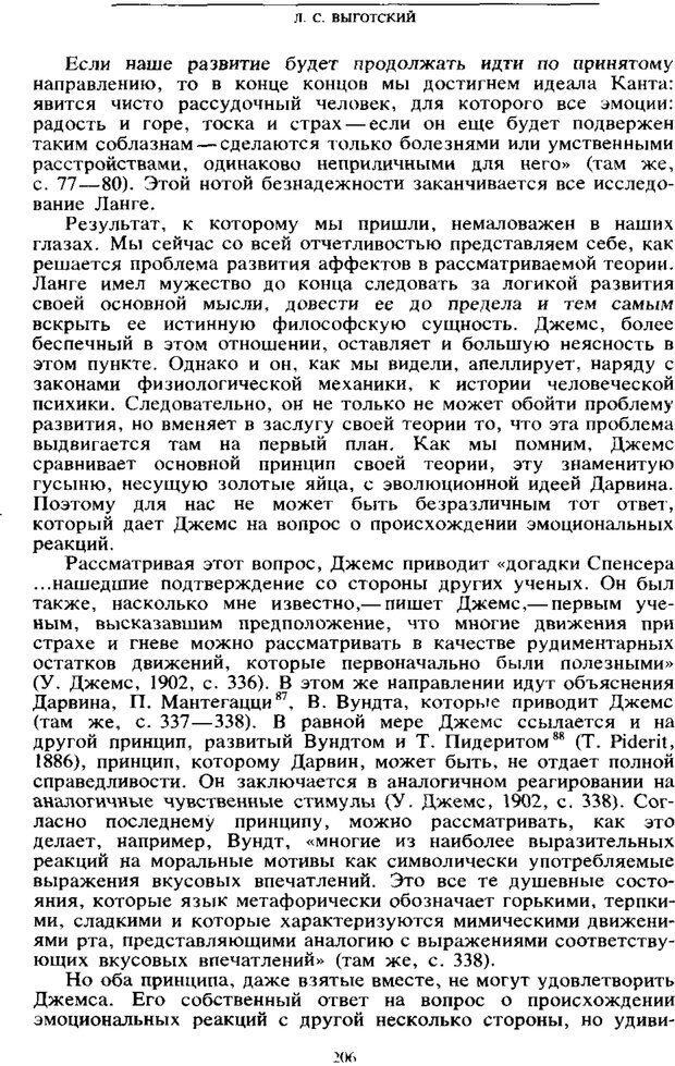 PDF. Том 6. Научное наследство. Выготский Л. С. Страница 204. Читать онлайн