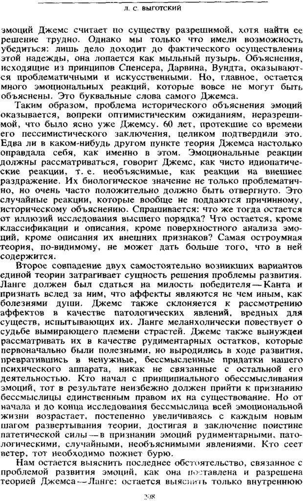 PDF. Том 6. Научное наследство. Выготский Л. С. Страница 206. Читать онлайн