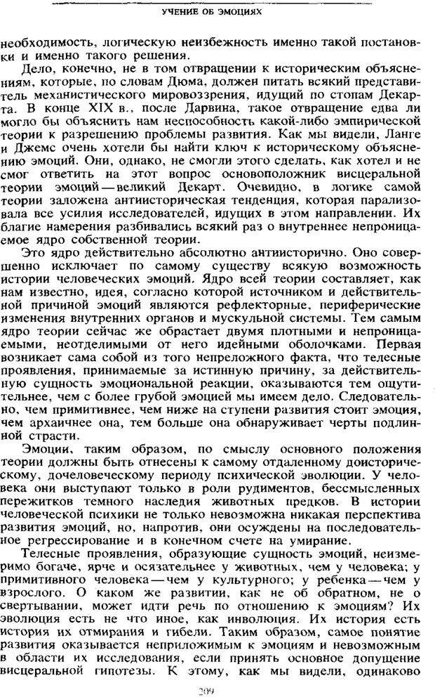 PDF. Том 6. Научное наследство. Выготский Л. С. Страница 207. Читать онлайн