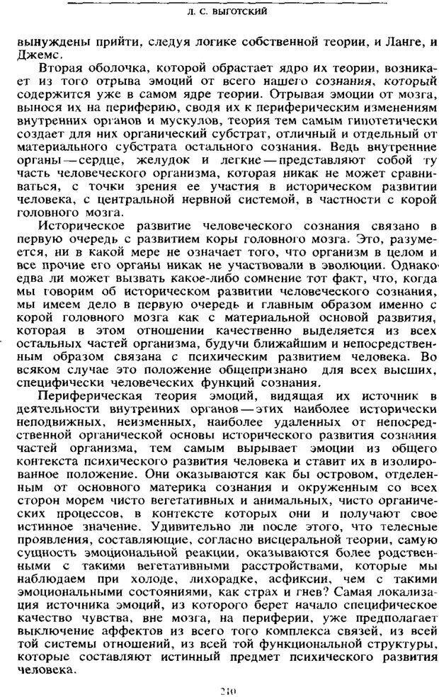 PDF. Том 6. Научное наследство. Выготский Л. С. Страница 208. Читать онлайн