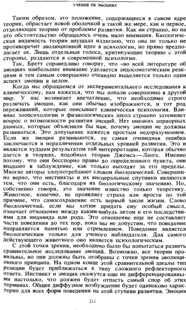 PDF. Том 6. Научное наследство. Выготский Л. С. Страница 209. Читать онлайн