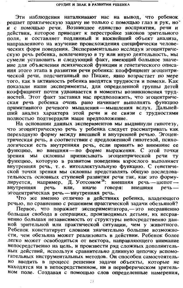 PDF. Том 6. Научное наследство. Выготский Л. С. Страница 21. Читать онлайн