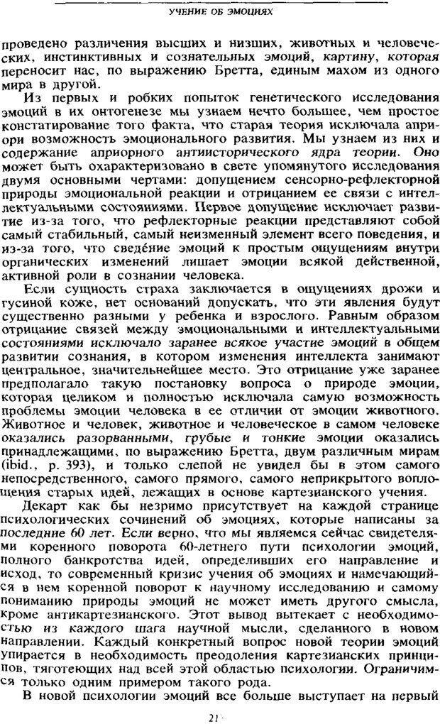 PDF. Том 6. Научное наследство. Выготский Л. С. Страница 211. Читать онлайн