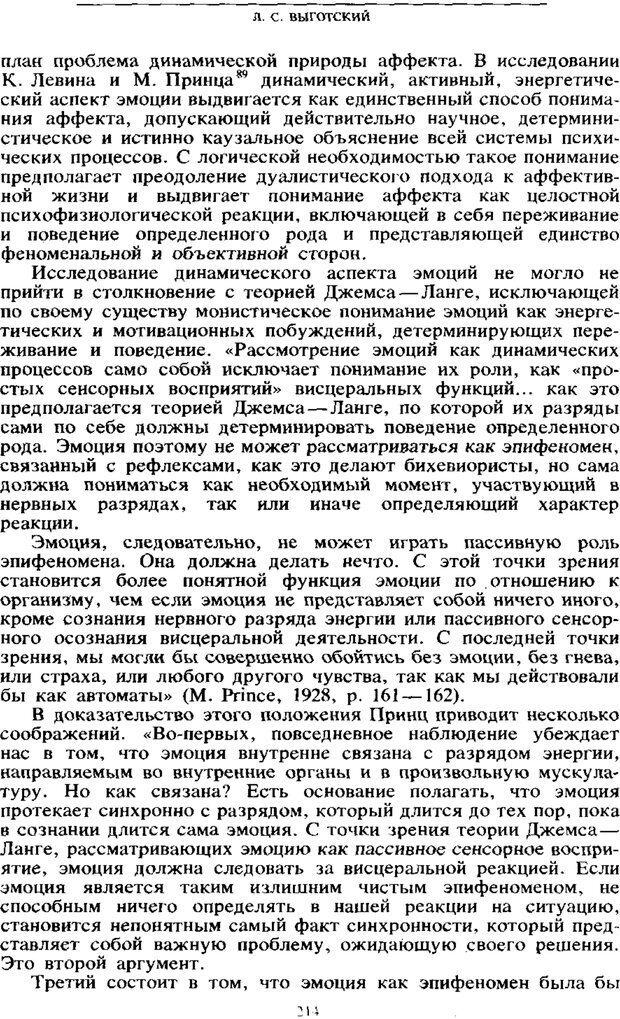 PDF. Том 6. Научное наследство. Выготский Л. С. Страница 212. Читать онлайн