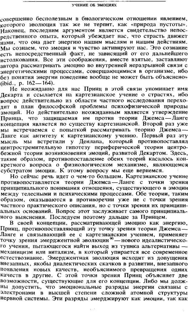 PDF. Том 6. Научное наследство. Выготский Л. С. Страница 213. Читать онлайн
