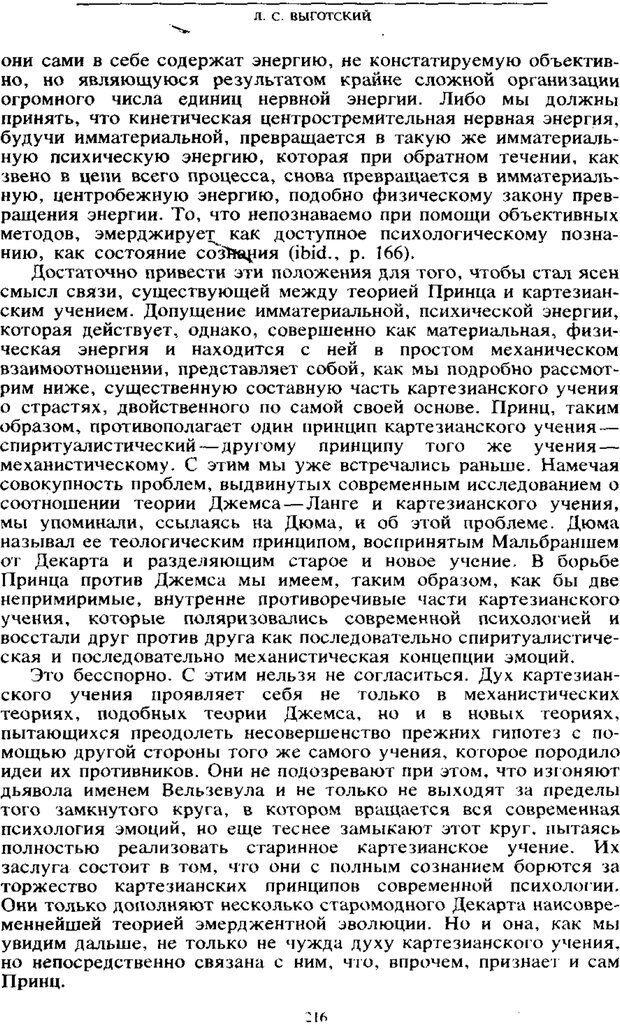 PDF. Том 6. Научное наследство. Выготский Л. С. Страница 214. Читать онлайн