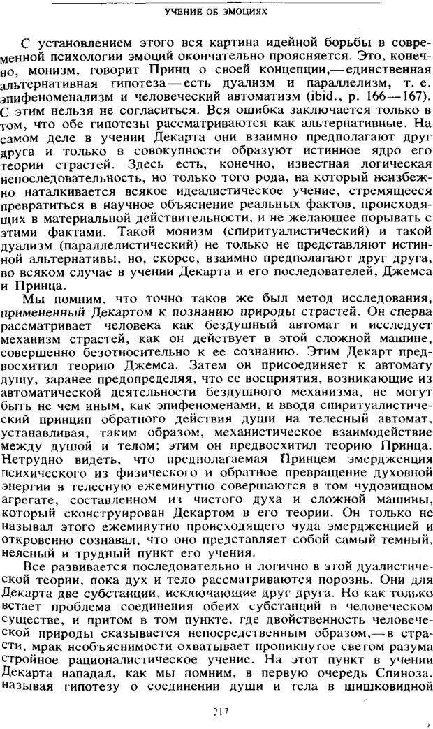 PDF. Том 6. Научное наследство. Выготский Л. С. Страница 215. Читать онлайн