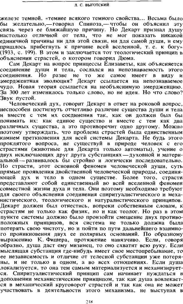 PDF. Том 6. Научное наследство. Выготский Л. С. Страница 216. Читать онлайн