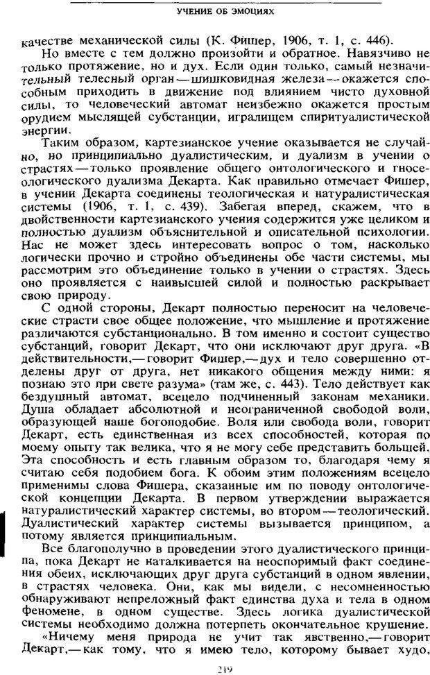 PDF. Том 6. Научное наследство. Выготский Л. С. Страница 217. Читать онлайн