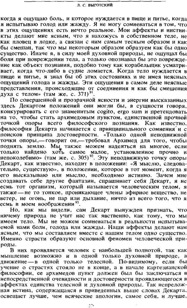 PDF. Том 6. Научное наследство. Выготский Л. С. Страница 218. Читать онлайн