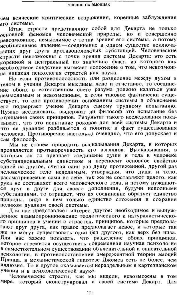 PDF. Научное наследство. Том 6. Выготский Л. С. Страница 219. Читать онлайн