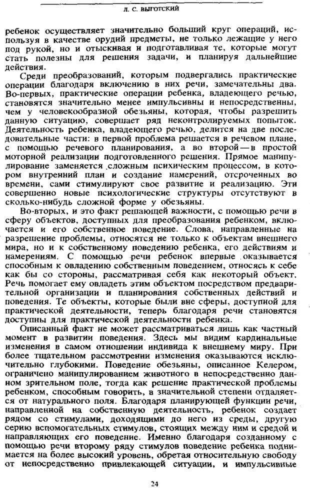 PDF. Том 6. Научное наследство. Выготский Л. С. Страница 22. Читать онлайн