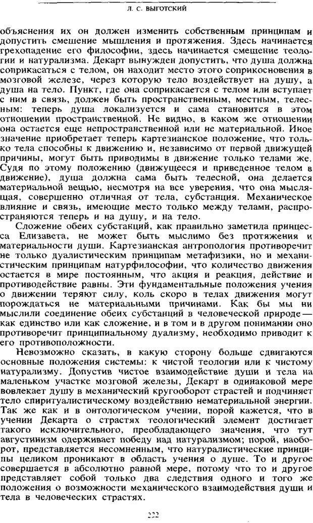 PDF. Том 6. Научное наследство. Выготский Л. С. Страница 220. Читать онлайн