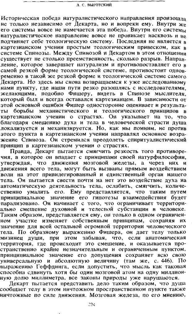 PDF. Том 6. Научное наследство. Выготский Л. С. Страница 222. Читать онлайн