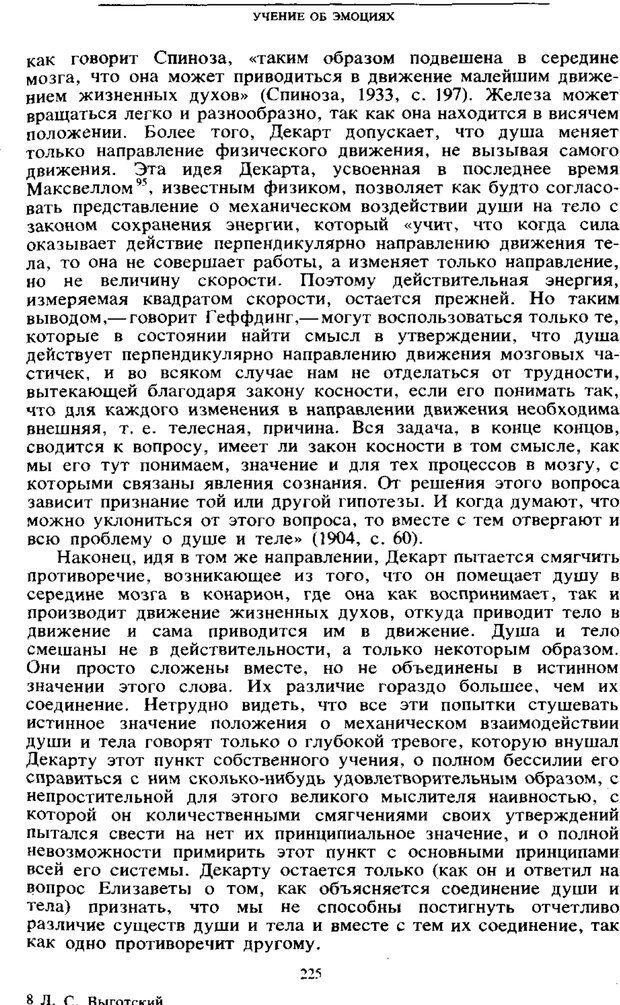 PDF. Том 6. Научное наследство. Выготский Л. С. Страница 223. Читать онлайн