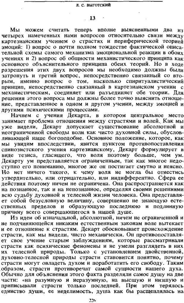 PDF. Том 6. Научное наследство. Выготский Л. С. Страница 224. Читать онлайн