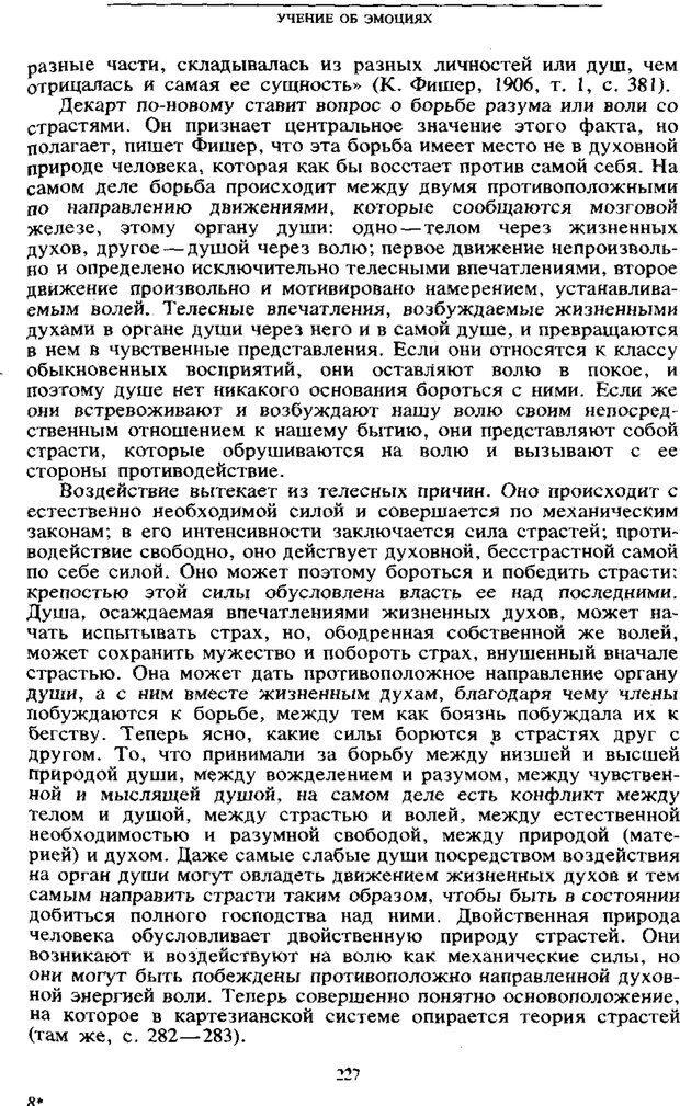 PDF. Том 6. Научное наследство. Выготский Л. С. Страница 225. Читать онлайн