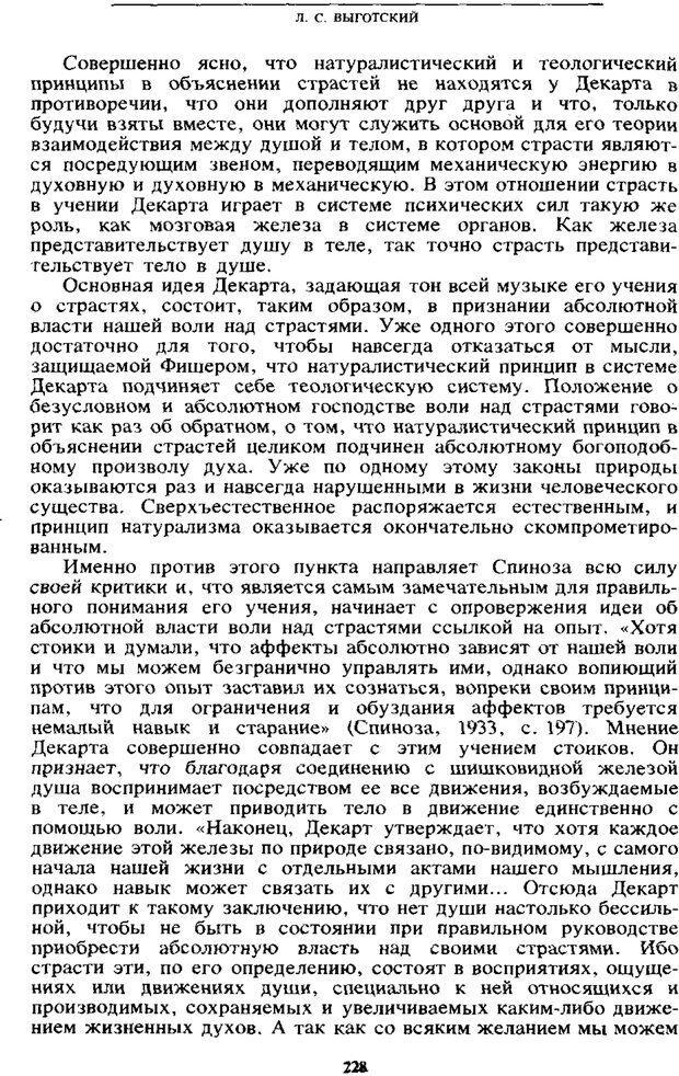 PDF. Том 6. Научное наследство. Выготский Л. С. Страница 226. Читать онлайн