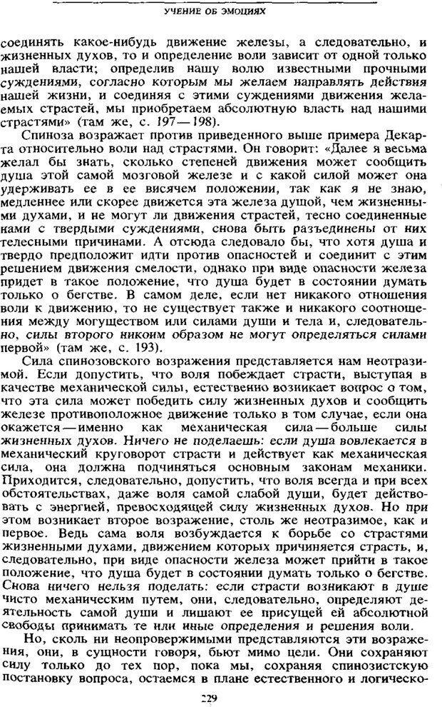 PDF. Том 6. Научное наследство. Выготский Л. С. Страница 227. Читать онлайн