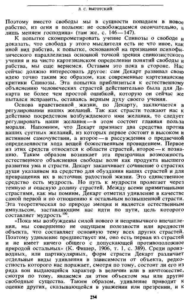 PDF. Том 6. Научное наследство. Выготский Л. С. Страница 232. Читать онлайн