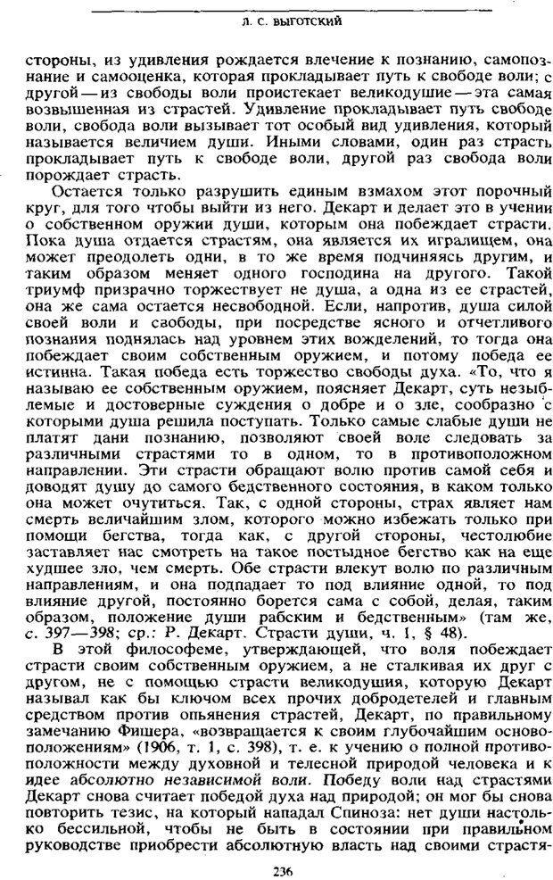 PDF. Том 6. Научное наследство. Выготский Л. С. Страница 234. Читать онлайн