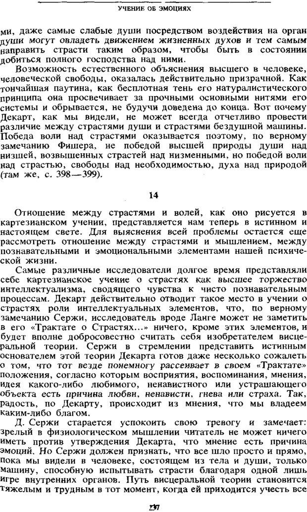 PDF. Том 6. Научное наследство. Выготский Л. С. Страница 235. Читать онлайн