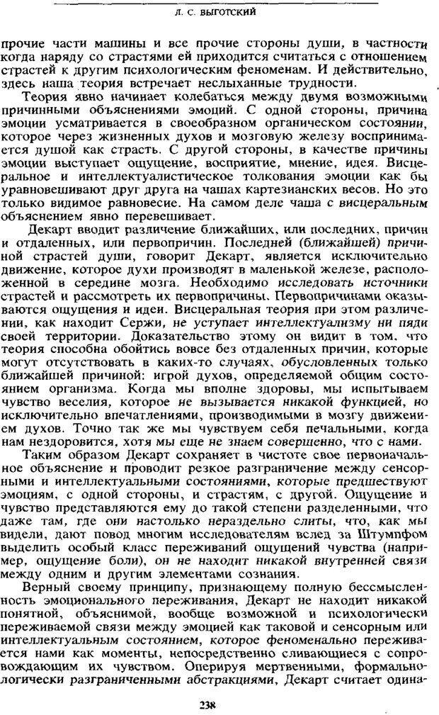 PDF. Том 6. Научное наследство. Выготский Л. С. Страница 236. Читать онлайн