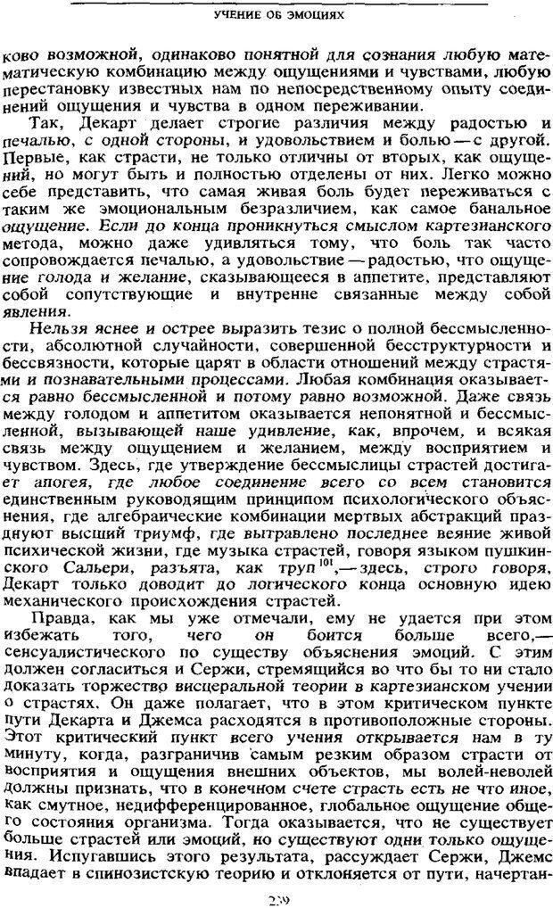 PDF. Том 6. Научное наследство. Выготский Л. С. Страница 237. Читать онлайн