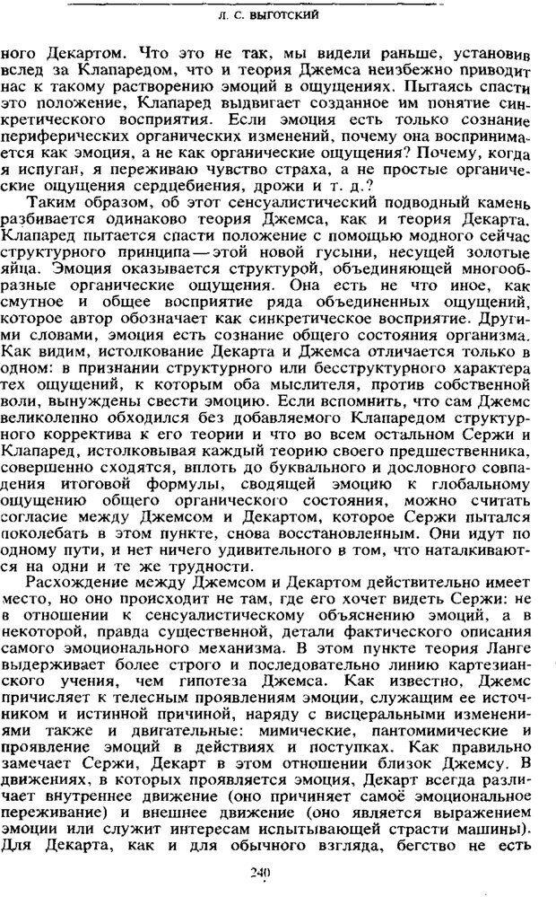 PDF. Том 6. Научное наследство. Выготский Л. С. Страница 238. Читать онлайн