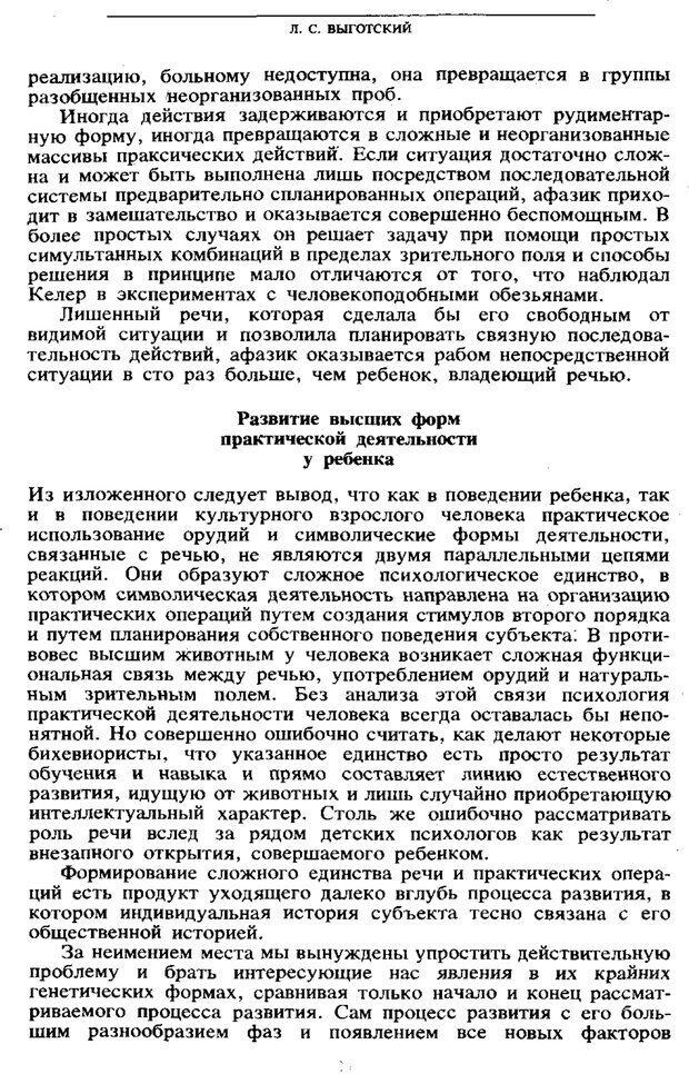 PDF. Том 6. Научное наследство. Выготский Л. С. Страница 24. Читать онлайн