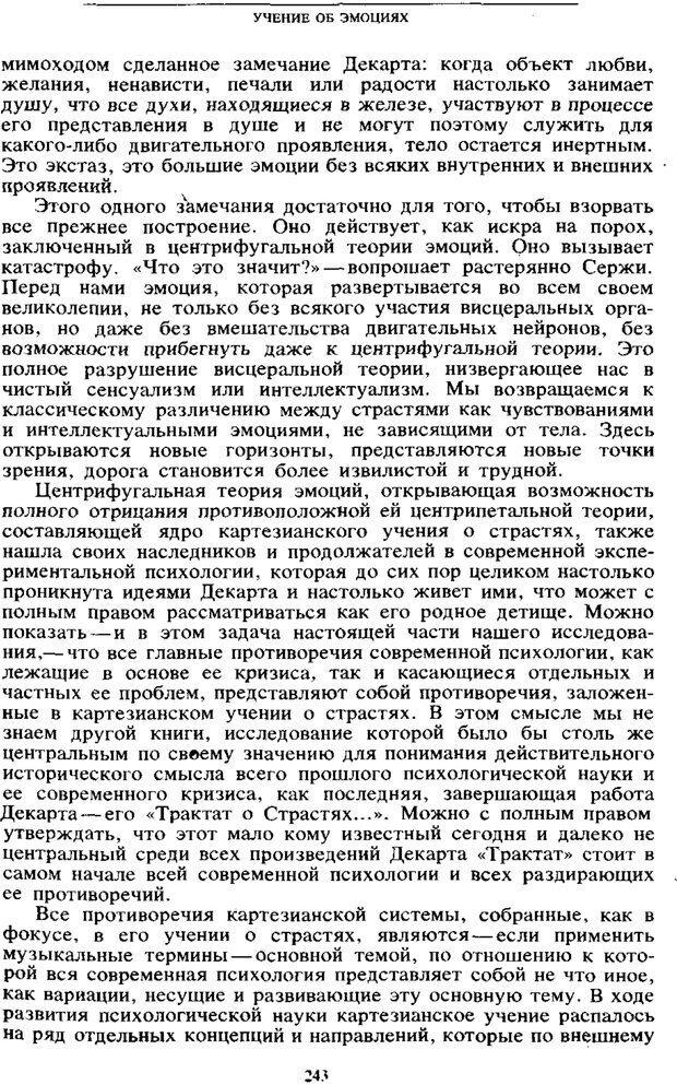 PDF. Том 6. Научное наследство. Выготский Л. С. Страница 241. Читать онлайн
