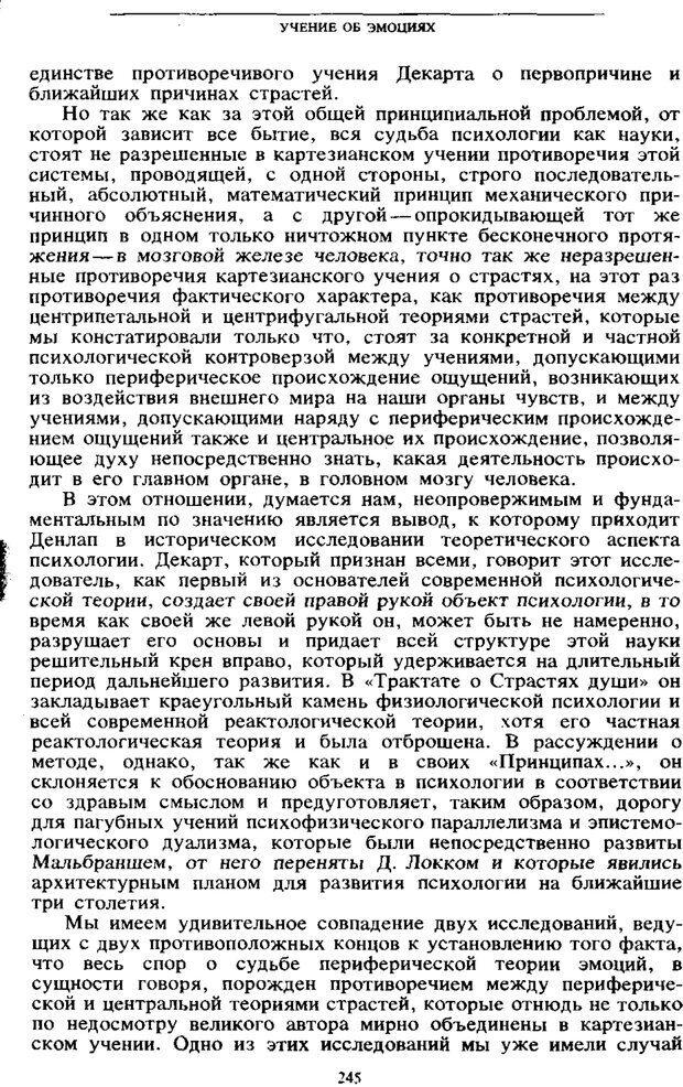 PDF. Том 6. Научное наследство. Выготский Л. С. Страница 243. Читать онлайн