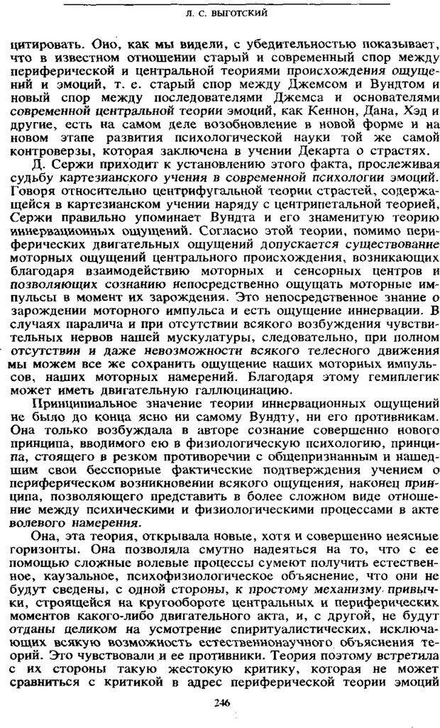 PDF. Том 6. Научное наследство. Выготский Л. С. Страница 244. Читать онлайн