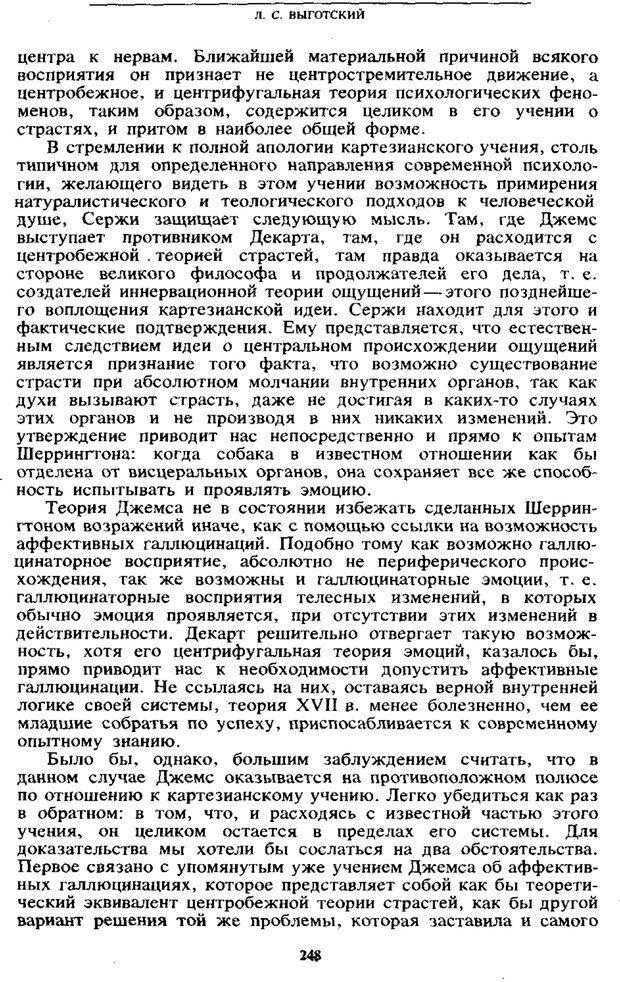 PDF. Том 6. Научное наследство. Выготский Л. С. Страница 246. Читать онлайн